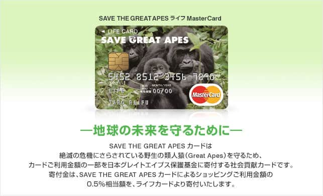 SAVE THE GREAT APES card